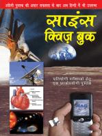 SCIENCE QUIZ BOOK (Hindi)