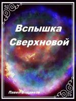 Вспышка Сверхновой