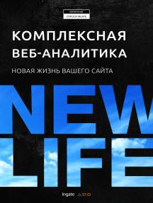 Комплексная веб-аналитика: новая жизнь вашего сайта