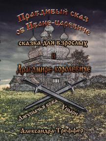 Правдивый сказ об Иване-царевиче и Драгомире-королевиче (сказка для взрослых)