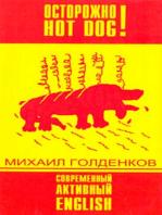 Осторожно HOT DOG!