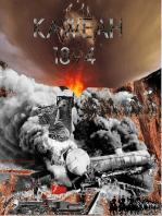 Kaweah 1894