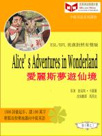 Alice's Adventures in Wonderland愛麗斯漫遊仙境 (ESL/EFL 英漢對照繁體版)