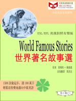 World Famous Stories 世界著名故事選 (ESL/EFL 英漢對照繁體版)