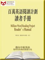 百萬英語閱讀計劃讀者手冊(中文繁體版)