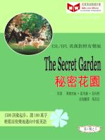 The Secret Garden 秘密花園 (ESL/EFL 英漢對照繁體版)