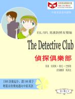The Detective Club 偵探俱樂部 (ESL/EFL 英漢對照繁體版)