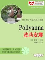 Pollyanna 波莉安娜 (ESL/EFL 英漢對照繁體版)