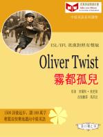 Oliver Twist 霧都孤兒 (ESL/EFL 英漢對照繁體版)
