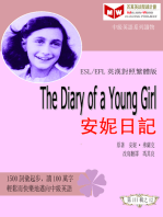 The Diary of a Young Girl 少女日記 (ESL/EFL 英漢對照繁體版)