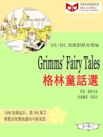 Grimm's Fairy Tales 格林童話選 (ESL/EFL 英漢對照繁體版)