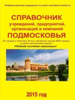 Справочник учреждений, предприятий, организаций и компаний Подмосковья