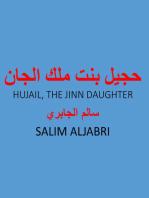 حجيل بنت ملك الجان