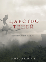 Царство Теней (Короли и Чародеи —Книга №5)