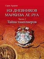 Тайна Тамплиеров (Дневники маркиза Леруа, #2)