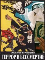 Террор и бессмертие