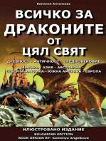 Всичко за драконите от цял свят (български / bulgarian)
