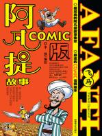 Afanti's Story COMIC-3