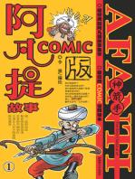 Afanti's Story COMIC-1