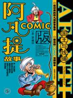 Afanti's Story COMIC-5