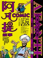 Afanti's Story COMIC-2