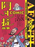 Afanti's Story COMIC-4