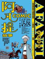 Afanti's Story COMIC-10