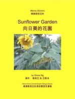 Mama Gloria's Sunflower Garden (Mama Gloria Chinese-English Bilingual Books, #1)