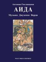 Aида (Aida): Meлoдрама в четырех действиях