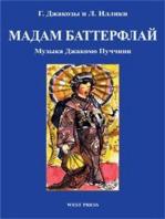 Мадам Баттерфлай (Madama Butterfly): Японская трагедия в трех действиях