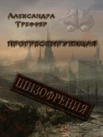 """Прогрессирующая шизофрения ( серия """"Шизофрения"""")"""