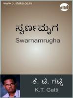 Swarnamrugha