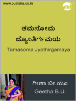 Tamasoma Jyothirgamaya