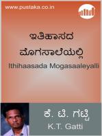Ithihaasada Mogasaaleyalli