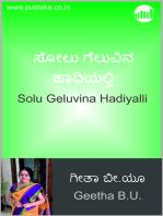 Solu Geluvina Hadiyalli