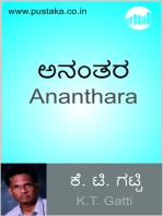Ananthara