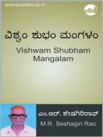 Vishwam Shubham Mangalam