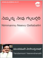 Nimmannu Neevu Gellaballiri