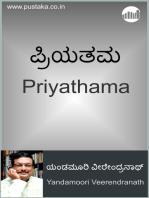 Priyathama