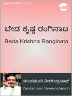 Beda Krishna Ranginata