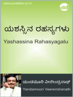 Yashassina Rahasyagalu
