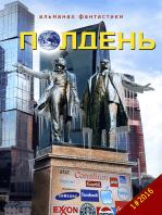 """""""Полдень"""" - Альманах фантастики. Выпуск 9."""
