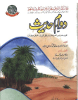 hujjat-e-hadees-dawaam-e Free download PDF and Read online