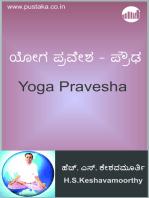 Yoga Pravesha