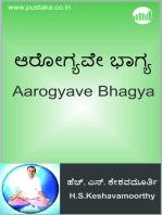 Aarogyave Bhagya