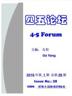 4-5 Forum Issue No. 28 四五论坛 第28期