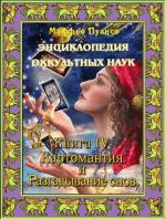 Энциклопедия оккультных наук. Книга IV. Картомантия и разгадывание снов.