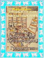 Энциклопедия оккультных наук. Книга III. Хиромантия.