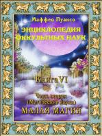 Энциклопедия оккультных наук. Книга VI. Малая магия и алхимия.
