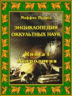 Энциклопедия оккультных наук. Книга I. Астрология.